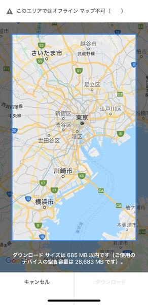 Googleマップをオフラインで使う方法