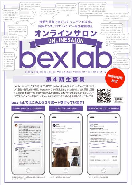 美容師、理容師なら誰でも参加可能になりました!bex-lab第4期メンバー募集開始!