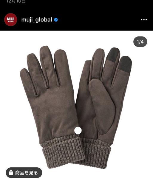 無印良品の手袋が凄い