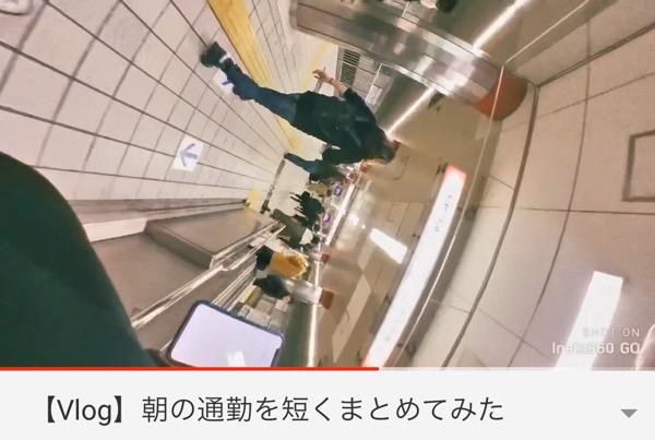 Vlogに通勤風景撮ったら何故かオシャレになった