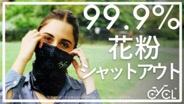 何度も使える花粉症対策のフェイススカーフが良さそう
