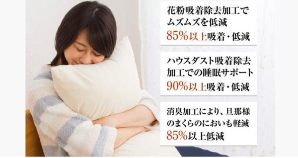 花粉症の方におすすの枕があるらしい
