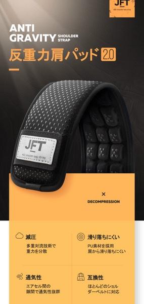 荷物が重いのでJFT反重力肩パッド2.0を買ってみた