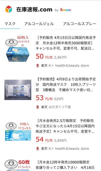 在庫速報.comが便利