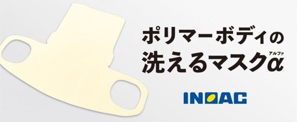 4/17の正午ウレタンメーカーがフィルターシート50枚付きの繰り返し使える日本製マスク販売