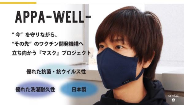 【ワクチン開発への寄付もできる!】抗菌・抗ウイルス機能繊維加工技術『クレンゼ』の生地を使用したマスクを購入してみた