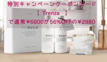 GWは期間限定の特別割引のMEDULLA をクーポンコード【Trenza】を入れて最安値の2980円で購入するのがオススメ!