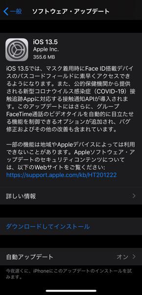 iOSのアップデートは早めにした方がいい、
