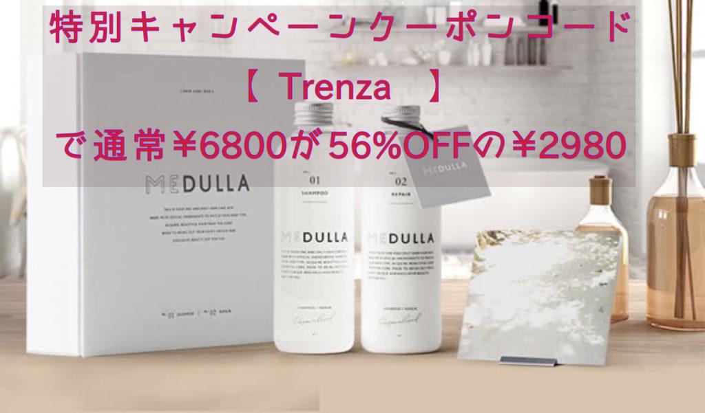 MEDULLA(メデュラ)クーポンコード「Trenza」