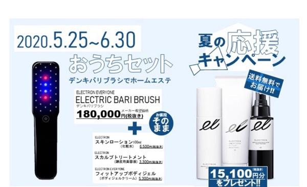 【大阪】しゃべくり007で冨永愛さんがご紹介してたデンキバリブラシの体験&購入方法