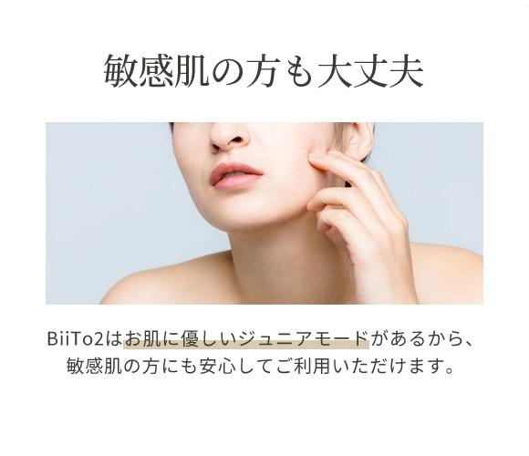 BiiTo Ⅱ