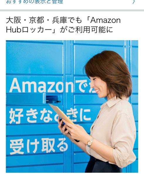 Amazon HUBに隠されたユーモア