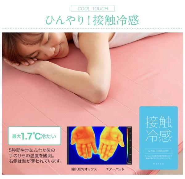 【コスパ良し】真夏に涼しく眠る方法