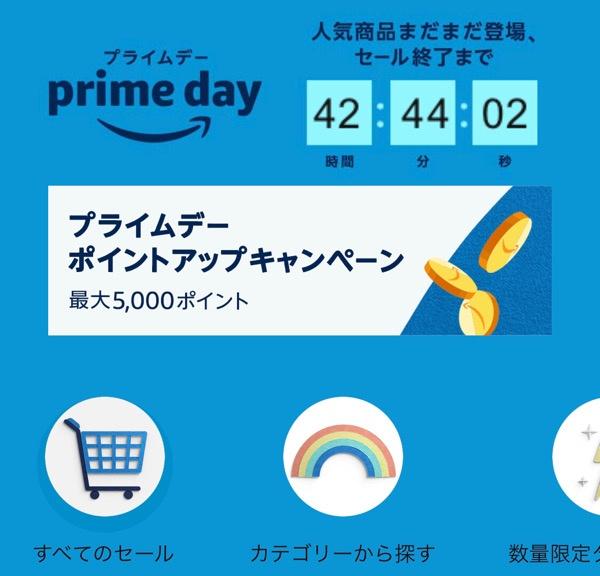 Amazonプライムデーが今年もお得