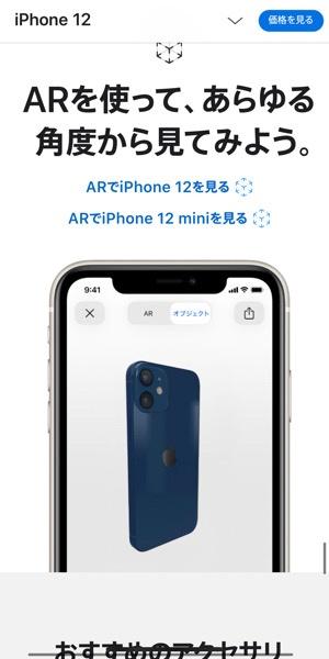 iPhone12のどのサイズを買えばいいかわからない時は〇〇を見たら良い!?