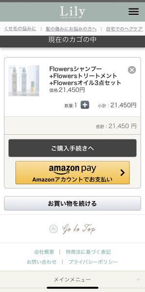 至高の高級シャンプーFlowers(フラワーズ)のおススメのオンラインでの購入方法は?