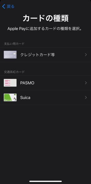 Apple Watchの移行方法とSuicaの移行方法
