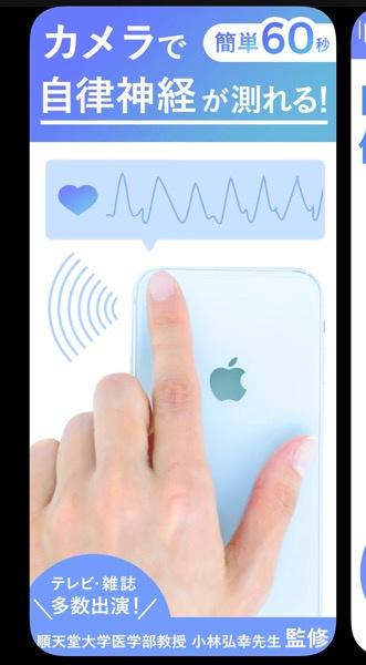 自立神経の乱れを改善してくれるアプリCARTEが気になる