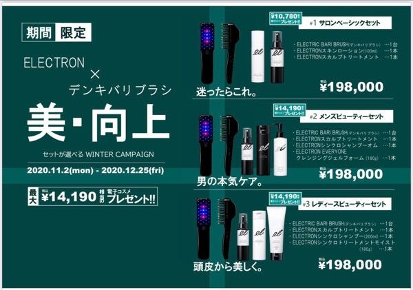 【大阪】11月2日から12月25日までお得に購入できるデンキバリブラシ