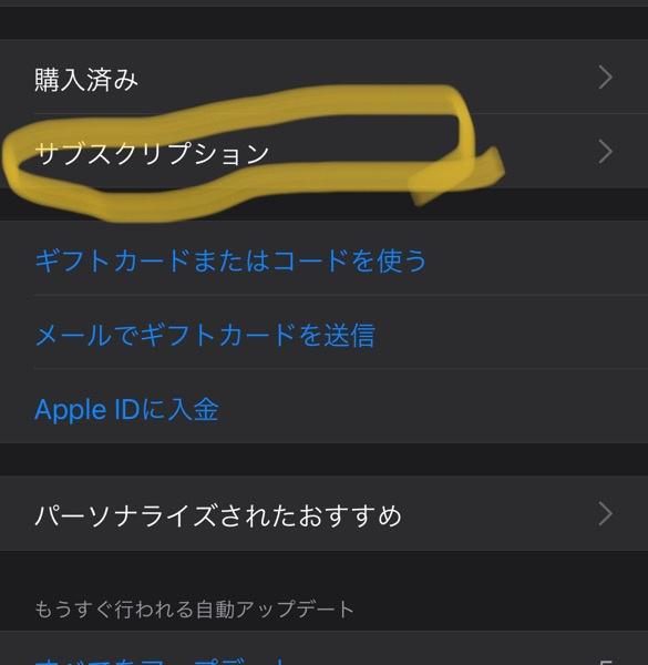 Apple Oneの契約方法と契約した方がいいの?