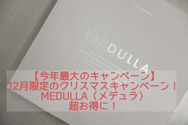 【今年最大のキャンペーン】12月限定のクリスマスキャンペーン!MEDULLA(メデュラ)超お得に!
