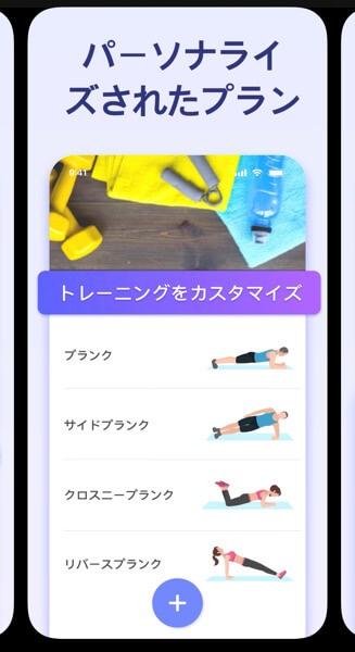お家で簡単に運動、体幹を整えるオススメアプリ