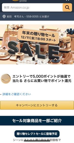 Amazonで少しでも安く購入する方法