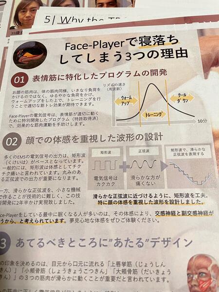 早速購入していただけたface-player。限定バージョンをお求めの方は早い方がいい!?