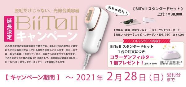 プロ仕様の家庭用脱毛器BiiTo  Ⅱが2/28まで特別キャンペーン開始!!