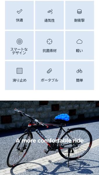 自転車専用エアクッション「Cyclemate」が気になる!
