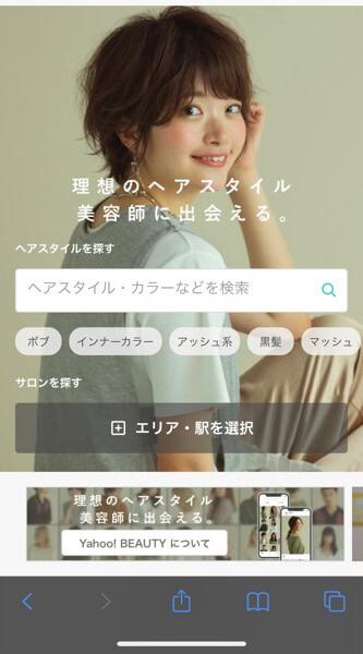 Yahoo! BEAUTYが独自AIで似ているヘアスタイルを探してくれる!?