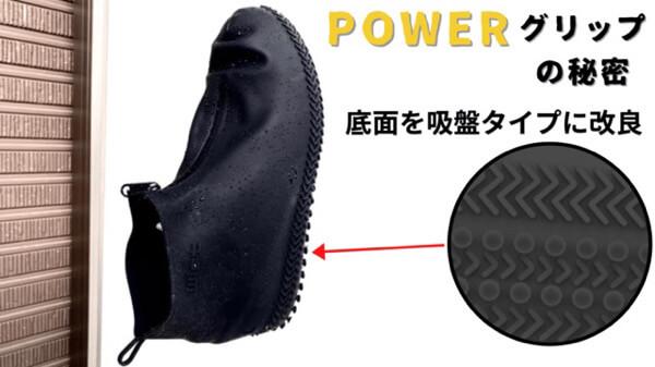 雨・泥から靴を守る。ファスナー付きシューズカバーが良さそう
