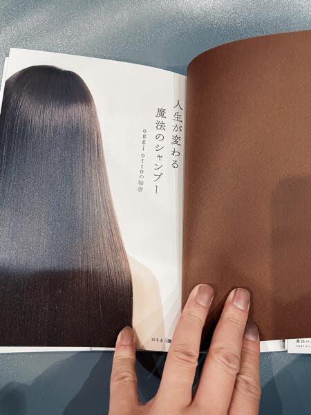 【大阪】オッジィオットの人生が変わる魔法のシャンプーを読むと髪の毛は変わる!?