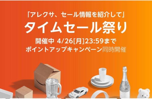 Amazonタイムセールで過ごすオススメなお家時間アイテム