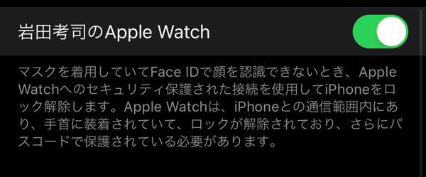 iPhoneをマスクしたままロック解除をやる方法