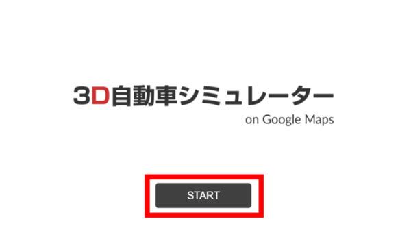 Googleマップで車の運転ができる!?