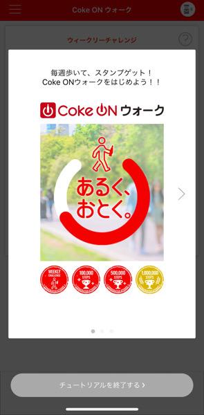 歩いたら飲み物をもらえる。coke onが便利