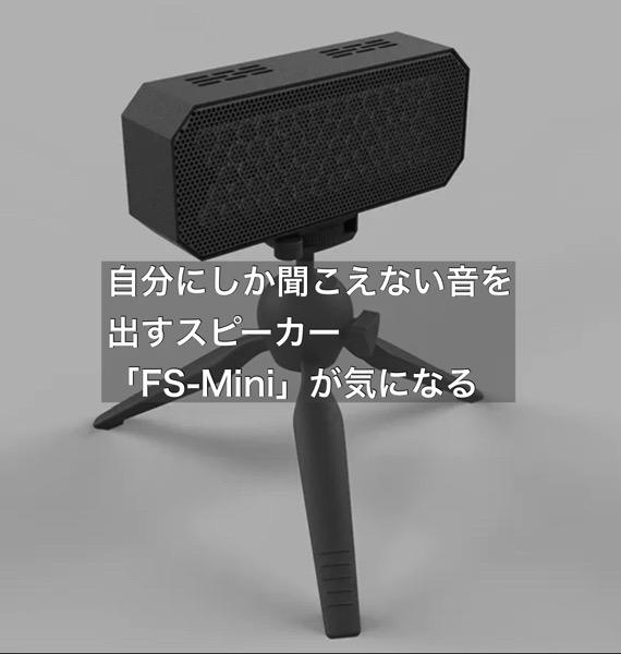 自分にしか聞こえない音を出すスピーカー「FS-Mini」が気になる