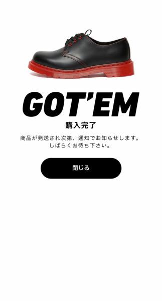 スニーカーダンクでクーポンコードを使い靴を購入してみた