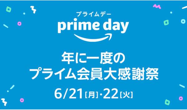 Amazonプライムデーで良い物を購入するコツ