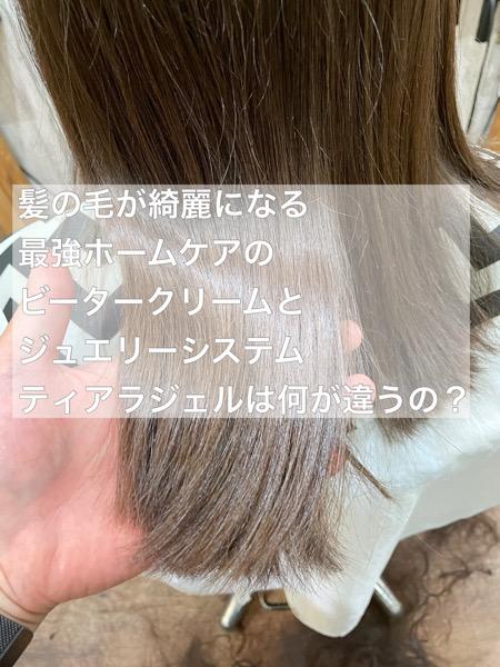 髪の毛が綺麗になる最強ホームケアのビータークリームとジュエリーシステムティアラジェルは何が違うの?