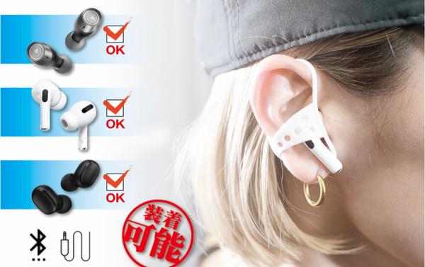 ワイヤレスイヤホン落下防止に役立つ商品が気になる