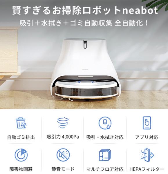 水拭き、自動ゴミ収集までするお掃除ロボットが気になる