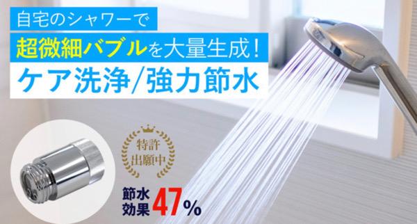 【レビュー】洗浄力・節水率激アップ!自宅のシャワーにファインバブル発生機能をプラスしてみた