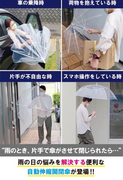 車に置いておくのに良さそうな傘が気になる