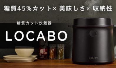 糖質を45%カットする炊飯器LOCABOが気になる