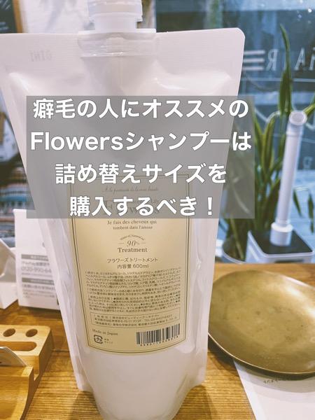 癖毛の人にオススメのFlowersシャンプーは詰め替えサイズを購入するべき!