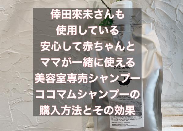 倖田來未さんも使用している安心して赤ちゃんとママが一緒に使える美容室専売シャンプーココマムシャンプーの購入方法とその効果
