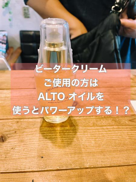 ビータークリームご使用の方はALTO オイルを使うとパワーアップする!?