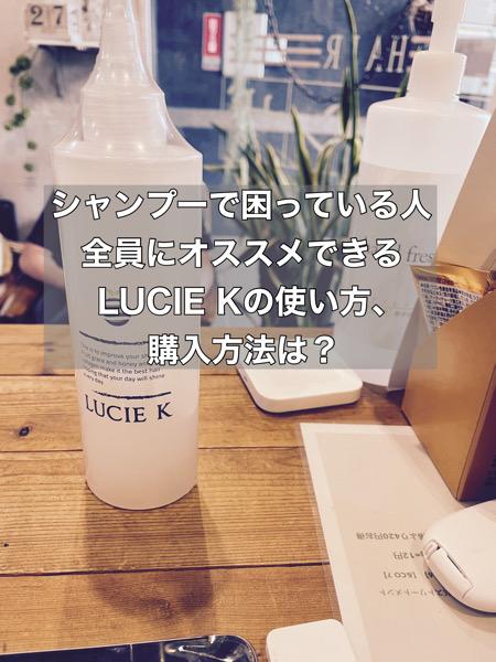 シャンプーで困っている人全員にオススメできるLUCIE Kの使い方、購入方法は?